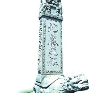 """古代墓碑上五花八门的""""防盗""""文字"""