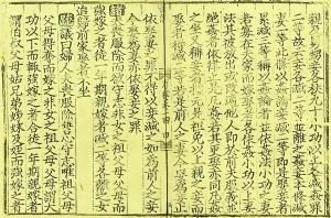 中国古代如何惩处强奸罪