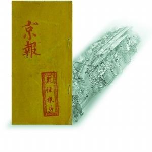 宣南:北京报业发祥地