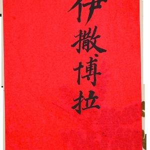 1883:北京旅行日记