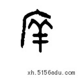 """古代学校为何称""""庠"""""""