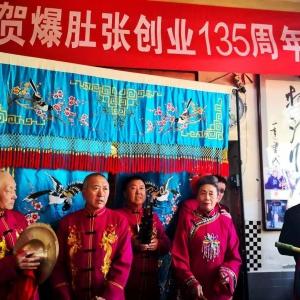 东兴顺 爆肚张创办135周年纪念活动日前举行