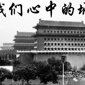 """说说我曾经住过的""""北京四合院""""》"""