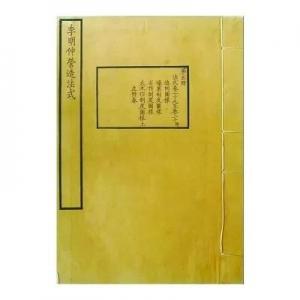 哲匠传薪:中国营造学社成立90周年