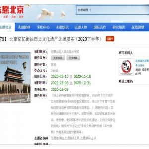 北京记忆街拍历史文化遗址志愿服务(2020年下半年)~