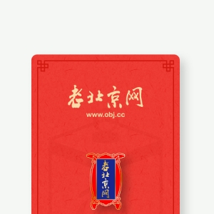 老北京网创办20周年纪念胸针正式发售